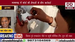 नजफगढ़ में NGT के आदेश पर 11 बड़े गोदाम सील || Divya Delhi News