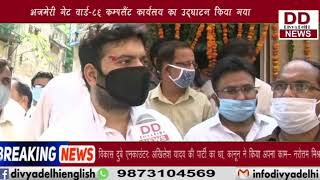 अजमेरी गेट वार्ड-86 कम्पलैंट कार्यलय का उद्घाटन किया गया || Divya Delhi News