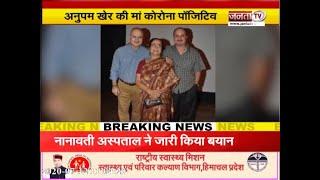 Anupam Kher के घर में Corona ने दी दस्तक, मां और भाई समेत 4 लोग पाए गए पॉजिटिव