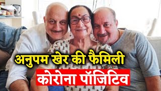 Anupam Kher's Mother, Brother And Sister-In-Law TESTS Positive