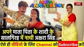 अपने माता पिता के शादी की सालगिरह में जमकर नची #Pawan Singh की हीरोइन #Akshara Singh
