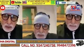 Bollywood Actor Amitabh Bachchan Abhishek Bachchan Corona Tested Positive..