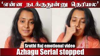 Sruthi Raj Emotional video | அழகு சீரியல் நிறுத்தப்பட்டது ஏன்?  | Sun TV stopped Azhagu Serial