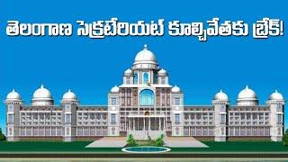 తెలంగాణ సెక్రటేరియట్ కూల్చివేతకు బ్రేక్.......   Telangana New Secretariat Building   Top Telugu TV