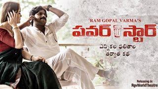 Pawan Kalyan Biopic Latest Updates | RGV | Powerstar | Top Telugu TV