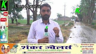 उमेदपुरा केसुपुरा के बीच टिडिडयों के क्या हैं हालात, जानिए रात भर में कितना किया नुकसान l k haryana