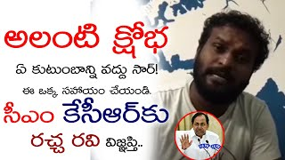Jabardasth Racha Ravi Emotional Video Message To CM KCR | Top Telugu TV