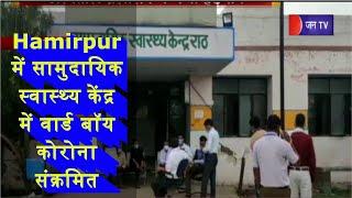 Hamirpur | सामुदायिक स्वास्थ्य केंद्र में वार्ड बाॅय Corona  संक्रमित, अस्पताल प्रशासन में मचा हड़कंप