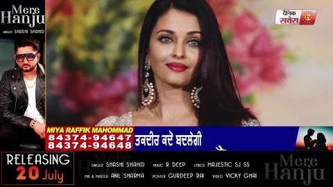 Breaking: Jaya,Aishwarya और Aaradhya Bachchan की Corona Report आई Negative