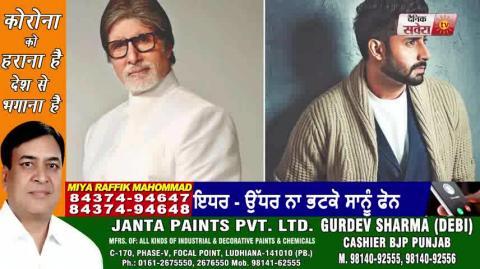 Breaking: Corona Positive Amitabh और Abhishek Bachchan की हालत स्थिर, खुद Big-B देते रहेंगे जानकारी