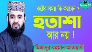 দু:খ কষ্টের সময় করনীয় কি ? আজহারী নতুন ওয়াজ । Bangla Waz Mahfil Mizanur Rahman Azhari