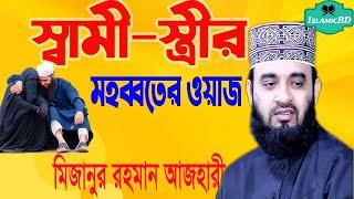 স্বামী-স্ত্রীর সম্পর্ক কেমন হওয়া উচিত ? ওয়াজটি অবশ্যই শুনুন । Mizanur Rahman Azhari | Bangla Waz