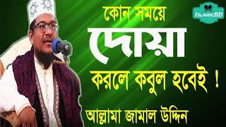 কোন সময়ে দোয়া করলে কবুল হবেই ? বাংলা ওয়াজ মাহফিল । Allama Jamal Uddin | New Bangla Waz Mahfil 2020