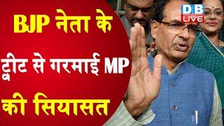 BJP नेता के ट्वीट से गरमाई MP की सियासत | Jaibhan Singh Pawaiya | Shivraj singh chouhan | #DBLIVE