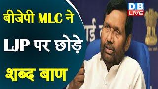 BJP MLC ने LJP पर छोड़े शब्द बाण' | BJP-JDU को नहीं किसी की ज़रूरत' | #DBLIVE