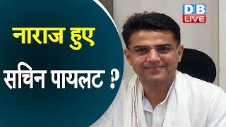 Rajasthan Political Crisis : नाराज हुए sachin pilot ? | rajasthan political news | #DBLIVE