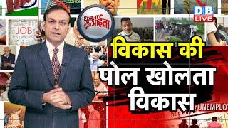 News of the week | विकास की पोल खोलता विकास | vikas dubey | PM Modi #GHA| #DBLIVE