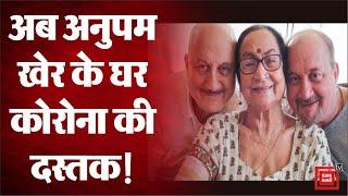 Amitabh Bachchan के बाद Anupam Kher के घर में कोरोना वायरस, परिवार के 4 सदस्य Positive