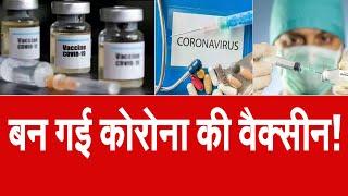 रूस की कंपनी ने तैयार की कोरोनाविर दवा, कोविड-19 मरीजों पर इलाज के लिए मिली मंजूरी