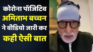 Corona Positive महानायक Amitabh Bachchan ने Hospital से जारी किया Video
