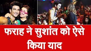 फराह खान ने शेयर किया रिहसर्ल का वीडियो, दिख रही सुशांत की  टैलेंट की झलक