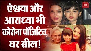 कोरोनावायरस ने Amitabh-Abhishek के बाद अब Aishwarya Rai Bachchan भी किया संक्रमित