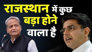 Rajasthan में सियासी घमासान, जानिए Ashok Gehlot से क्यों नाराज हैं Sachin Pilot