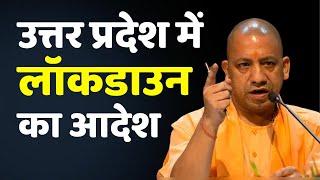 मुख्यमंत्री Yogi Adityanath का बड़ा फैसला, Uttar Pradesh में लागू होगा Weekend Lockdown