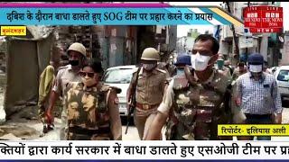 Bulandshahr News // दबिश के दौरान बाधा डालते हुए SOG टीम पर प्रहार करने का प्रयास