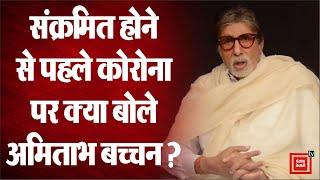 Amitabh Bachchan ने Coronavirus से संक्रमित होने से पहले लोगों से की थी यह Appeal