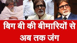 टीबी, हेपेटाइटिस-बी और अस्थमा को मात दे रहे अमिताभ बच्चन अब कोरोना पर पाएंगे विजय