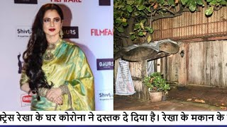 Amitabh Bachchan के बाद Corona ने Rekha के ,