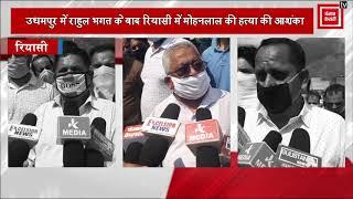 उधमपुर के बाद रियासी में भी संदिग्ध परिस्थितियों में मिली लाश... हत्या की आशंका के चलते प्रदर्शन