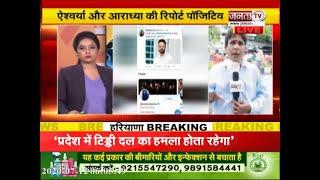 अमिताभ-अभिषेक के बाद Aishwarya और Aaradhya की कोरोना रिपोर्ट आई पॉजिटिव