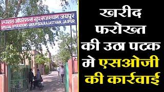 राजस्थान में खरीद फरोख्त की सियासी उठा पटक के बीच एक बड़ी कार्रवाई