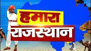 DPK NEWS || हमारा राजस्थान || देखिये राजस्थान की तमाम बड़ी खबरे || 12.07.2020