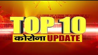 DPK NEWS || CORONA TOP 10 NEWS || देखिये आज की बड़ी कोरोना से जुड़ी खबरे