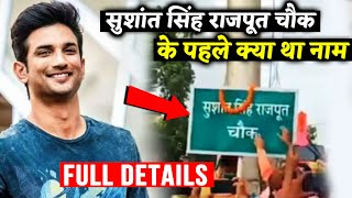 Sushant Rajput Chowk In Bihar | What Was The Name Before? | Full Details