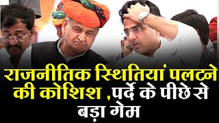 मध्य प्रदेश की तर्ज पर राजस्थान में भी राजनीतिक स्थितियां पलटने की कोशिश जारी