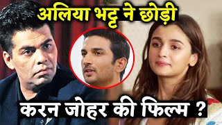 Alia Bhatt LEAVES Karan Johar's BIG Film Over Nepotism Debate? | Here's The Real Truth