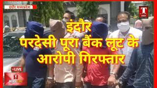 #इंदौर मे परदेसीपुरा मे बैंक लुट के आरोपी गिरफ्तार