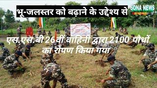 RANCHI,दिल्ली मुख्यालय सशस्त्र सीमा बल के निर्देश से एस.एस.बी 26वीं वाहिनी द्वारा 2100 पौधे लगाए गए