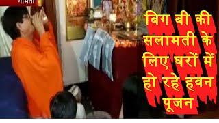 Gomti | सदी के Superhero Corona Positive, बिग बी की सलामती के लिए घरों में हो रहे हवन पूजन
