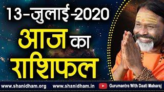 Gurumantra 13 July 2020 Today Horoscope Success Key Paramhans Daati Maharaj