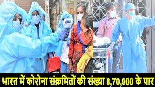 Coronavirus Update // भारत में कोरोना संक्रमितों की संख्या 8,70,000 के पार, 23,000 से ज्यादा मौत