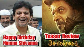 Bhajarangi 2 Teaser Review Featuring Dr Shiva Rajkumar