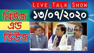 Bangla Talk show  সরাসরি অনুষ্ঠান 'নিউজ এন্ড ভিউজ' | 13_July_2020