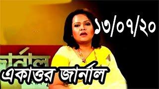 Bangla Talk show একাত্তর জার্নাল  বিষয়: ডা. সাবরিনাকে বরখাস্ত করল স্বাস্থ্য মন্ত্রণালয়