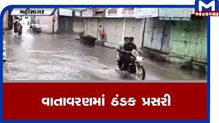 Mahisagar: જિલ્લામાં વરસાદી માહોલ