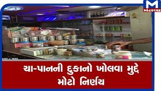 Jamnagar : ચા-પાનની દુકાનો ખોલવા મુદ્દે મોટો નિર્ણય
